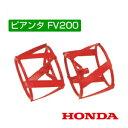 ホンダ ピアンタFV200用 スパイラルローター 220×152...