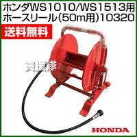 ホンダ高圧洗浄機WS1010/WS1513用ホースリール(50m用)10320