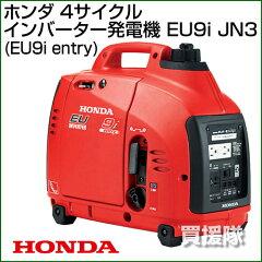 [送料無料] ホンダ インバーター 発電機!超小型4サイクルエンジンを搭載[HONDA 発電機 ホンダ ...