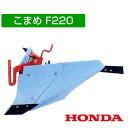 ホンダ こまめF220用 ブルー溝浚器(尾輪付) 10876【おしゃれ おすすめ】 [CB99]