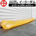 ヒラキ 水のう袋型 簡易浸水対策 高10 長180 幅20c