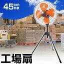 TrueTools 工場扇 45cm 三脚型 TRTO-K450S 【 ヒラキ 業務用扇風機 大型扇...