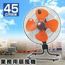 TrueTools ヒラキ 工場扇 45cm 扇風機 床置き...