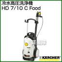 ケルヒャー 冷水高圧洗浄機 HD 7/10 C Food [50Hz/...