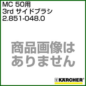 ケルヒャー MC 50用 オプションパーツ 3rd サイドブラシ 2.851-048.0 【ポイント10倍】【スウィーパー アクセサリー スイーパー karcher 掃除 業務用 オプション 部品 アタッチメント】【おしゃれ おすすめ】[CB99]