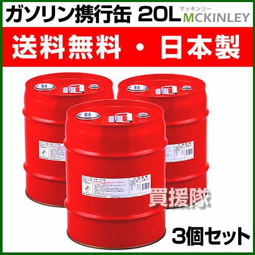 ガソリン携行缶 20L (3個セット)GX-20-3S【ガソリン タンク 携帯 携行缶 除雪機 発電機 用 日本...