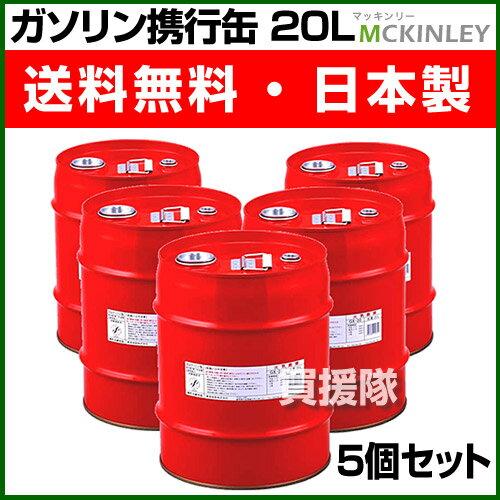 ガソリン携行缶 20L (5個セット) GX-20-5S 【ガソリン タンク 携帯 携行缶 除雪機 発...