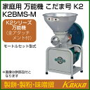 【送料無料】国光社 こだま号 製粉・製餅・味噌摺 K2型 K...