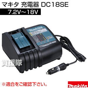 マキタ 充電器 DC18SE 【7.2V〜18V】【バッテリ 充電器 充電 makita 新品 激安 セール 通販 価格 特価】【おしゃれ おすすめ】 [CB99]