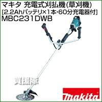 マキタ充電式刈払機(草刈機)MBC231DWB[2.2Ahバッテリ×1本・60分充電器付]