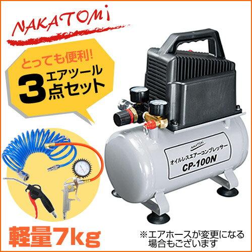 ナカトミ オイルレスエアーコンプレッサーCP-100+エアツール3点セット [CB99]