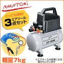 【特価】手軽に使えるエアーコンプレッサーセット![エアコンプレッサー 100V]【オイルレスコン...
