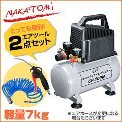 【送料無料】手軽に使えるエアーコンプレッサーセット![エアコンプレッサー 100V オイルレス]...