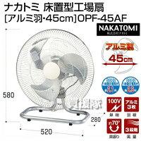 ナカトミ床置型工場扇[アルミ羽・45cm]OPF-45AF