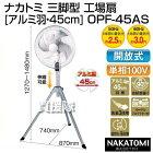 ナカトミ 三脚スタンド型工場扇 [アルミ羽・45cm] OPF-45AS(工場用・業務用扇風機)