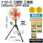 ナカトミ 三脚スタンド型工場扇 [45cm] OPF-45S(工場用・業務用扇風機)