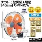 ナカトミ 壁掛型工場扇 [45cm] OPF-45W(工場用・業務用扇風機)