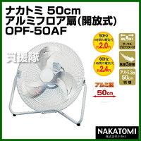ナカトミ業務用扇風機床置き型工場扇(アルミ羽50cm)OPF-50AF