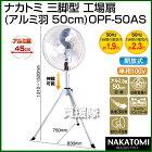 ナカトミ 業務用扇風機 三脚型工場扇 (アルミ羽 50cm) OPF-50AS