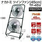 ナカトミ ツインファン [45cm] TF-45V(工場用・業務用扇風機)