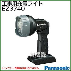 約4時間20分連続点灯OK!Panasonic(パナソニック) 14.4V 充電式 工事用ライト EZ3740 [本体の...
