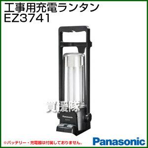 約5時間20分連続点灯OK!Panasonic(パナソニック) 14.4V 充電式 工事用ランタン EZ3741 [本体...