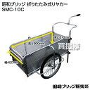 昭和ブリッジ 折りたたみ式リヤカー (自転車接続金具付き) ...