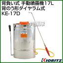 共立 背負い式 手動噴霧機[17L] KE-17D (背のう形ダイヤフラム式) 【噴霧器 噴霧 噴霧機 防除機 KIORITZ】【おしゃれ おすすめ】 [CB99]