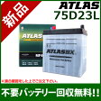 アトラス バッテリー[ATLAS] 75D23L-AT [互換品:55D23L / 65D23L / 70D23L / 75D23L / 80D23L]【atlas カーバッテリー 価格】【おしゃれ おすすめ】 [CB99]