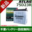 アトラス バッテリー[ATLAS] 75D23R-AT [互換品:55D23R / 65D23R / 70D23R / 75D23R / 80D23R]【atlas カーバッテリー 価格】【おしゃれ おすすめ】 [CB99]