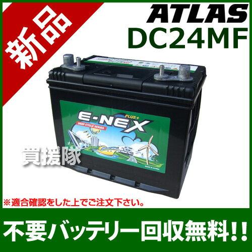 アトラス ディープサイクルバッテリー DC24MF [用途:マリーン / バスボート / キャンピングカー / ...
