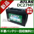 アトラス ディープサイクルバッテリー DC27MF 【atlas サイクルバッテリー E-NEX 価格 DC27MF】【おしゃれ おすすめ】[CB99]
