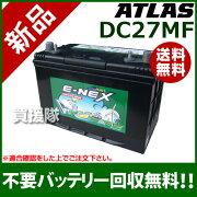 アトラス ディープサイクルバッテリー マリーン キャンピング バッテリー サイクル おしゃれ おすすめ