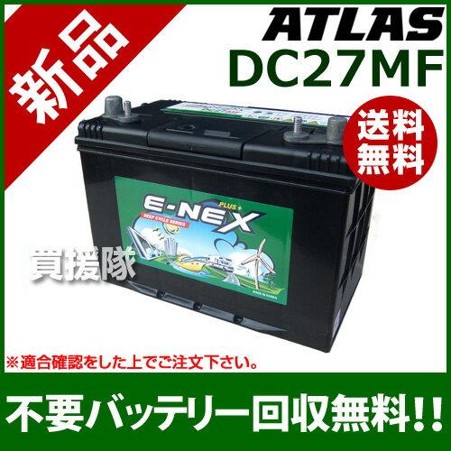 アトラス ディープサイクルバッテリー DC27MF [用途:マリーン / バスボート / キャンピングカー / ...