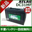 アトラス ディープサイクルバッテリー DC31MF [用途:マリーン / バスボート / キャンピングカー / サブバッテリー]【atlas サイクルバッテリー E-NEX 価格 DC31MF】【おしゃれ おすすめ】[CB99]