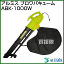 アルミス ブロワバキューム ABK-1000W 【ブロワ ブ...