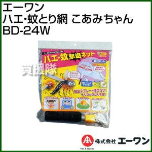 エーワン ハエ・蚊とり網 こあみちゃん BD-24W [サイズ:24×41×3cm] 【害虫 …