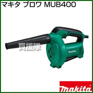 マキタ ブロワ MUB400 【ブロ...