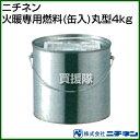 ニチネン 火暖専用燃料(缶入)丸型4kg 【カセットボンベ暖房 小型 ...