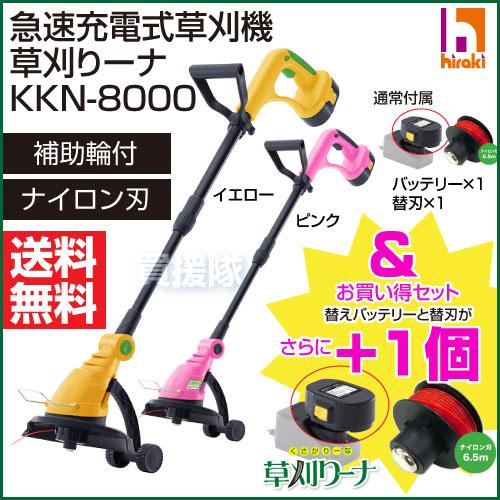 草刈り機 充電式 草刈りーナ KKN-8000 【 各々単品で買うよりお得な...