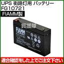 FIAMM UPS 街路灯用 バッテリー FG10721 【バッテリー 交換品 オプション 替え】【おしゃれ おすすめ】[CB99]