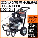 【送料無料】 工進 エンジン式高圧洗浄機 JCE-1408U...