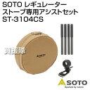 SOTO レギュレーターストーブ専用アシストセット ST-3104CS...