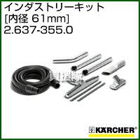 ケルヒャークリーナー用インダストリーキット2.637-355.0[ID61mm][ホース4mm]【ケルヒャークリーナーアクセサリーkarcher掃除機業務用オプション部品アタッチメント】【おしゃれおすすめ】[CB99]