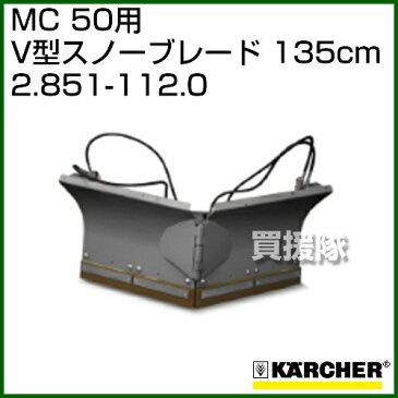 ケルヒャー MC 50用 オプションパーツ V型スノーブレード 135cm 2.851-112.0 【ポイント10倍】【スウィーパー アクセサリー スイーパー karcher 掃除 業務用 オプション 部品 アタッチメント】【おしゃれ おすすめ】[CB99]
