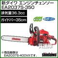 新ダイワ エンジンチェンソー EA2037S-350 [36.3cc] (350mm/25AP-76E)