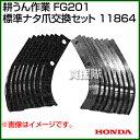 ホンダ FG201プチな用 標準ナタ爪交換セット 11864...