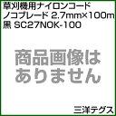 三洋テグス 草刈機用ナイロンコード ノコブレード 2.7(黒...