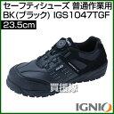 イグニオ(IGNIO) セーフティシューズ(普通作業用) BK IGS...