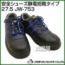 おたふく手袋 安全シューズ静電短靴タイプ 27.5 JW-753 [サ...